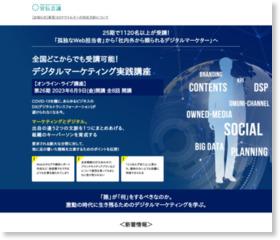 デジタルマーケティング実践講座(10回 原則毎週金曜日開催)
