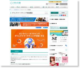 ダイレクトマーケティング基礎講座 【同時中継】福岡教室