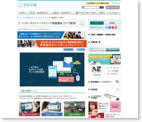 インターネットマーケティング基礎講座 【同時中継】札幌教室