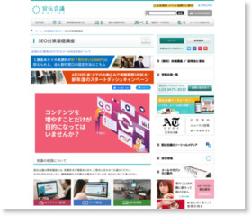SEO対策基礎講座 【同時中継】金沢教室