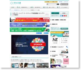 スポンサーシップ・マーケティング実践講座 【同時中継】福岡教室