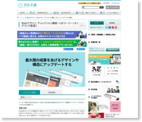 Webデザイン・ディレクション講座~UXコース~