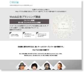 Web&広告プランニング講座