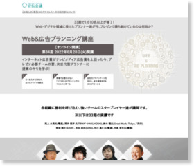 Web&広告プランニング講座(10回)