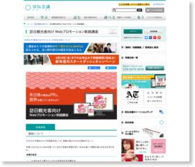 訪日観光客向け Webプロモーション実践講座 【同時中継】札幌教室