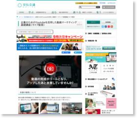 YouTubeを活用した動画マーケティング基礎講座 【同時中継】札幌教室