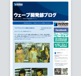http://blog.livedoor.jp/wavecorp1/archives/51846496.html