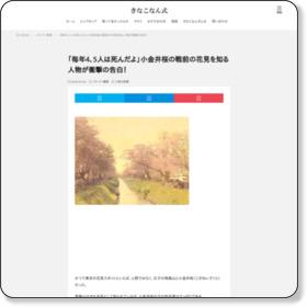 http://kinakonan.com/koganeizakura/