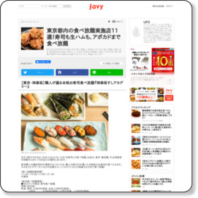 http://www.favy.jp/topics/160