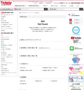 ANA株主優待券・JAL株主優待 高価買取 金券ショップ チケッティ