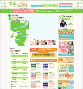 http://www.reien-ohaka.com/