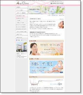 http://www.araiclinic.com/beauty/