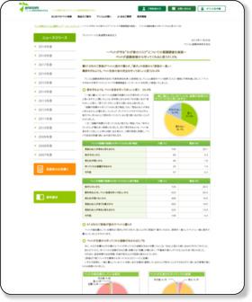 http://www.anicom-sompo.co.jp/company/news/news_0121130.html