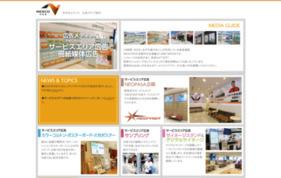 SA・PA広告/デジタルサイネージの媒体資料