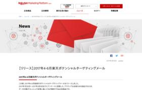 2017年4-6月楽天ポテンシャルターゲティングメール