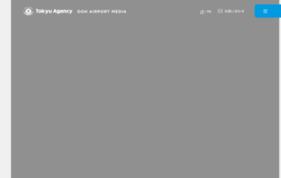 OOH AIRPORT MEDIAの媒体資料