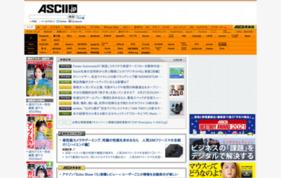 ASCII.jpの媒体資料