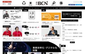週刊BCNの媒体資料