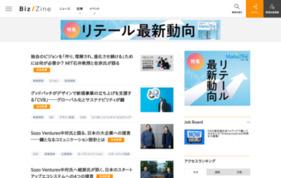 Biz/Zineの媒体資料