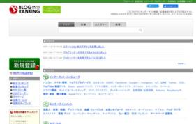 人気ブログランキングの媒体資料