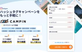 インスタグラムキャンペーンつくり放題CMS【CAMPiN】