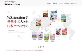 世界で唯一!世界展開するインバウンドマガジン「WAttention」