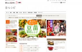 E・レシピの媒体資料