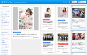 ガクシンFind webの媒体資料