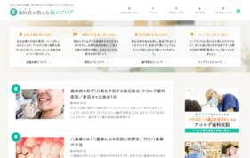 歯医者が教える歯のブログの媒体資料