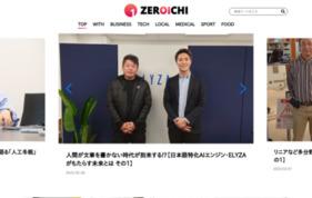 HORIEMON.comの媒体資料