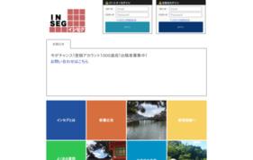 SNS拡散サービスプロバイダ「インセグ」の媒体資料