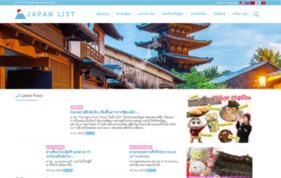 月間20万UU!タイ人に効くインバウンドメディア「JAPAN LIST」