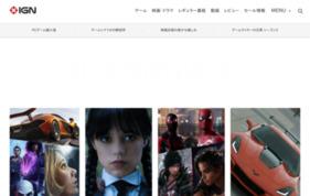 IGN JAPAN(アイ・ジー・エヌ ジャパン)