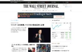 ウォール・ストリート・ジャーナル日本版の媒体資料