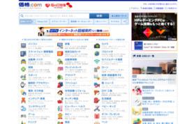 製品価格表ページスーパーバナーの媒体資料