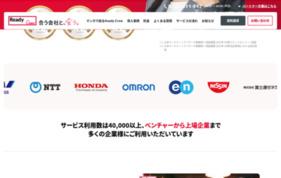 【無料】情報収集サービス!レディくるの媒体資料