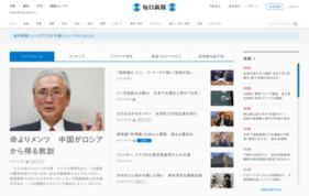 ニュースサイト「毎日新聞」の媒体資料