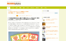 MAMApicksの媒体資料