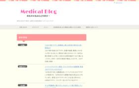 病気の症状や原因・治療法を徹底解説する情報サイト「メディカルブログ」の媒体資料の媒体資料