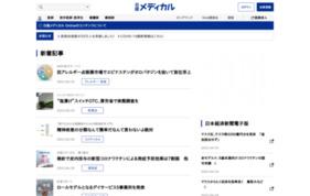 日経メディカルオンラインメール