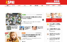 日刊SPA!の媒体資料