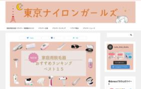 東京ナイロンガールズの媒体資料