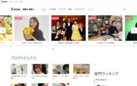 Ameba芸能人・有名人ブログの媒体資料
