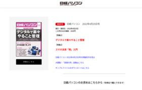 日経パソコン オンラインの媒体資料