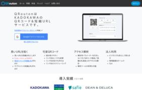 QRコードと短縮URLサービス「QRouton」