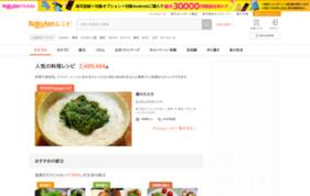 レシピ投稿で楽天ポイントが貯まる、月間約850万UUのレシピサイト「楽天レシピ」