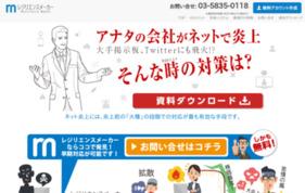 マーケティング・炎上対策WEB監視ツール【レジリエンスメーカー】