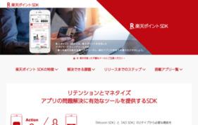 楽天スーパーポイントを活用したアプリ活性化サービス「楽天リワード」