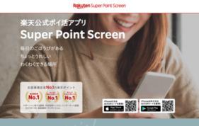 広告を見て楽天ポイントが貯まるおこづかいアプリ「スーパーポイントスクリーン」