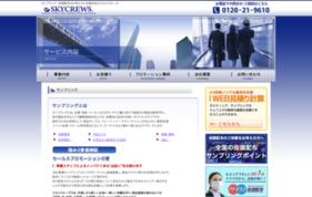 サンプリングプロモーションの勘所の媒体資料